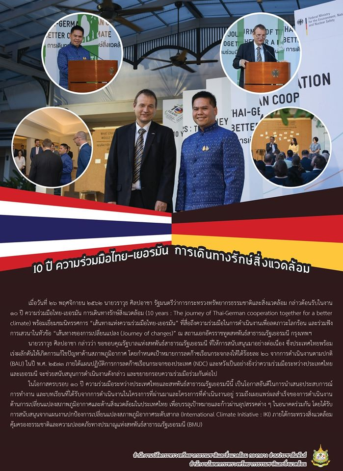 10 Years: The journey of Thai-German Cooperation Together For a Better Climate