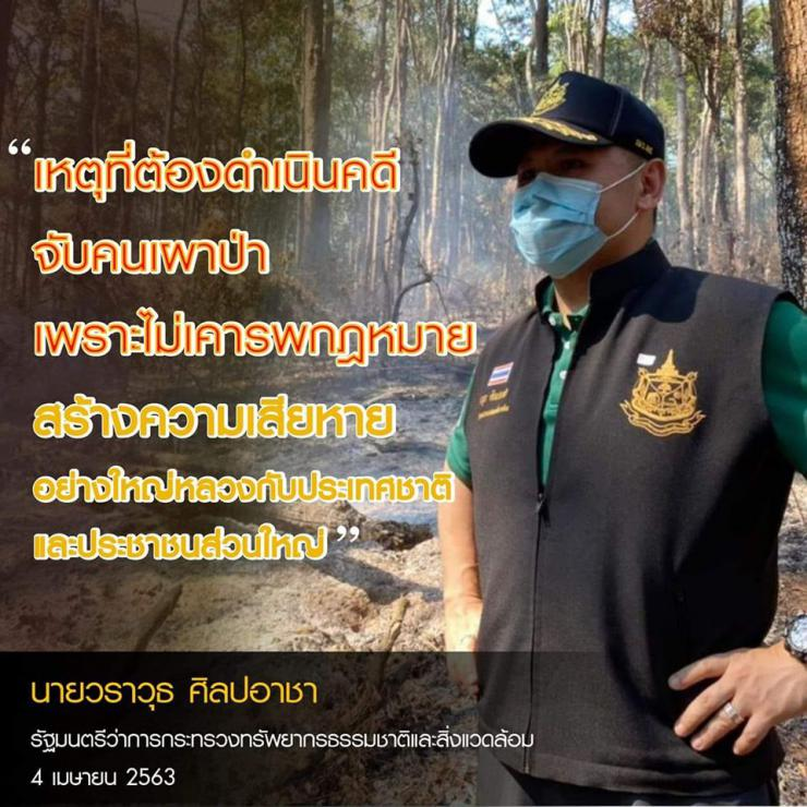 """""""Warawut orders MNRE to ameliorate the families of officers – volunteers who passed away from extinguishing forest fires, and their children can work in the Department of National Parks, Wildlife, Plant Conservation and Department of Forestry,"""" as well as"""