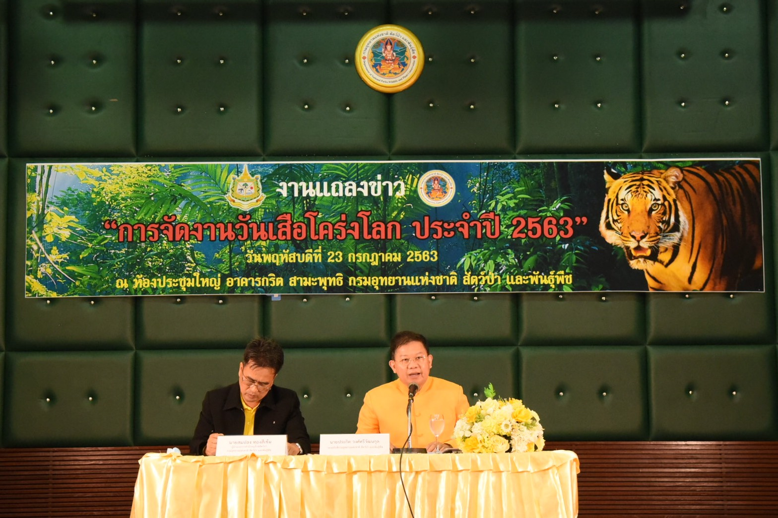 """MNRE is preparing to organize the World Tiger Day 2020, under the theme """"Roar for Thai Tigers."""""""